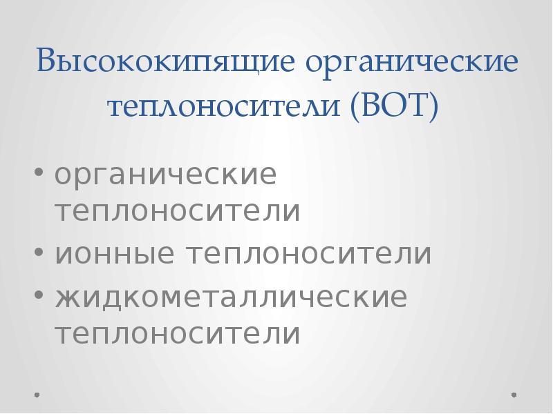 Высококипящие органические теплоносители (ВОТ) органические теплоносители ионные теплоносители жидко