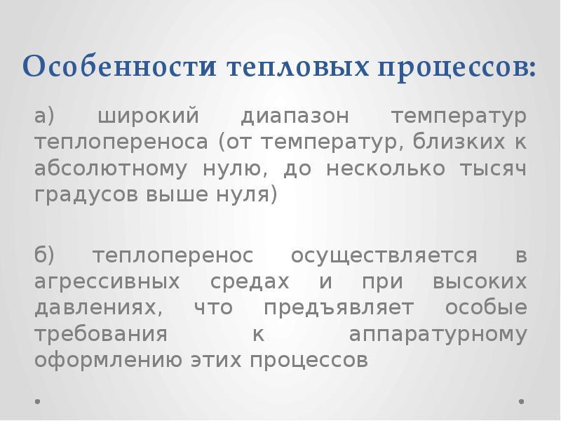 Особенности тепловых процессов: а) широкий диапазон температур теплопереноса (от температур, близких