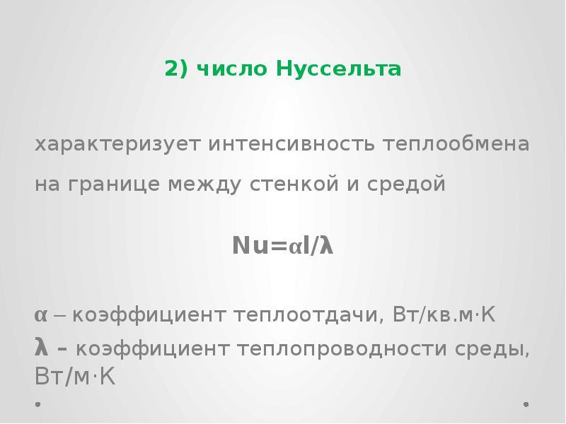 2) число Нуссельта 2) число Нуссельта характеризует интенсивность теплообмена на границе между стенк