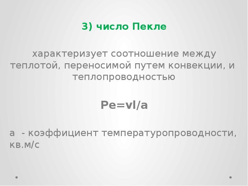 3) число Пекле 3) число Пекле характеризует соотношение между теплотой, переносимой путем конвекции,