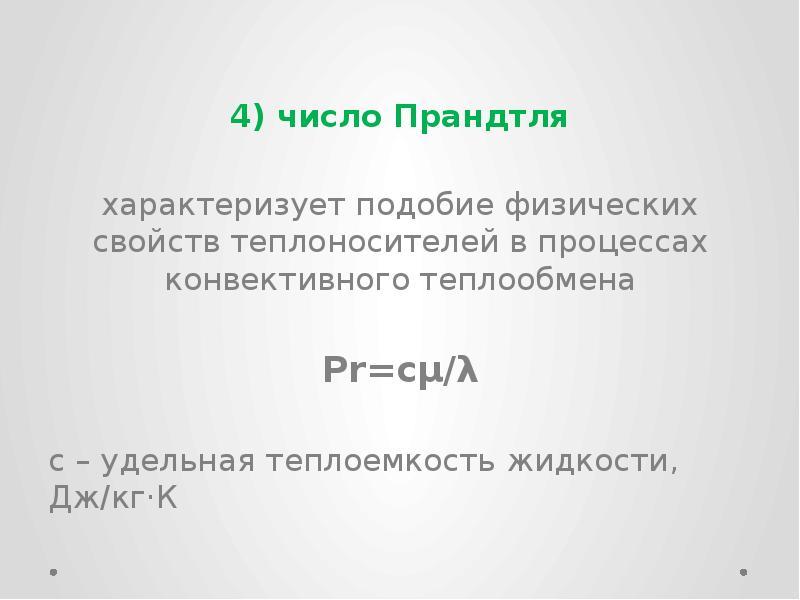 4) число Прандтля 4) число Прандтля характеризует подобие физических свойств теплоносителей в процес