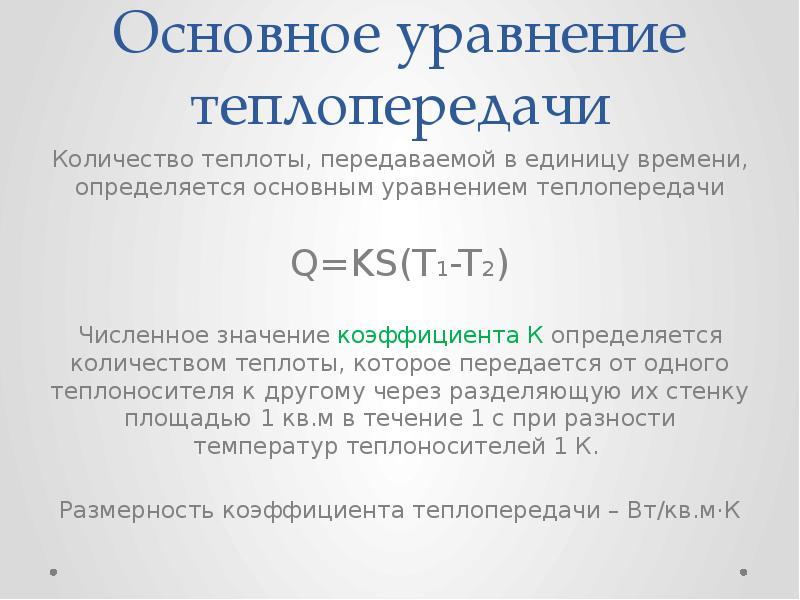 Основное уравнение теплопередачи Количество теплоты, передаваемой в единицу времени, определяется ос