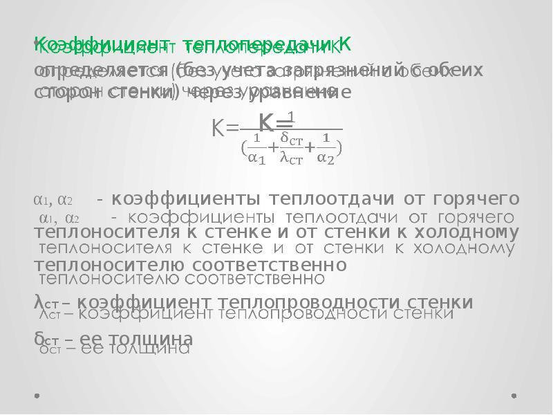 Коэффициент теплопередачи К Коэффициент теплопередачи К определяется (без учета загрязнений с обеих