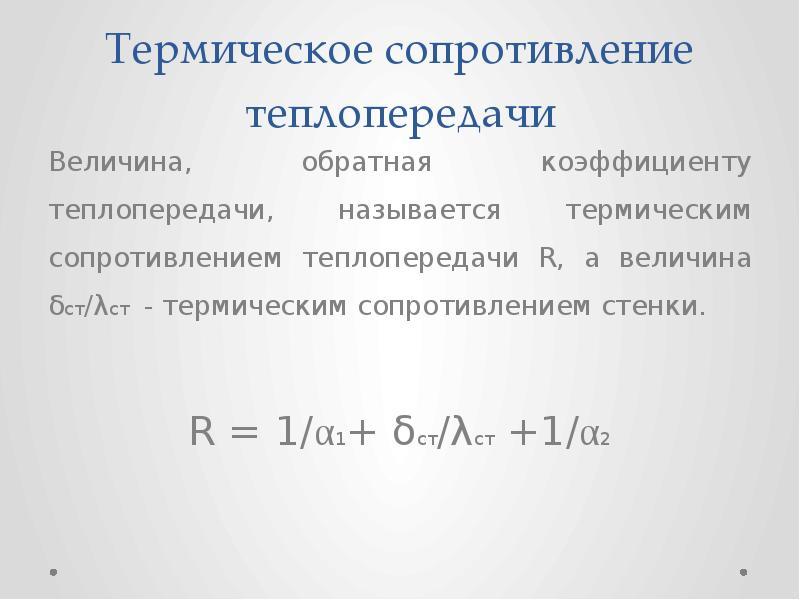 Термическое сопротивление теплопередачи Величина, обратная коэффициенту теплопередачи, называется те