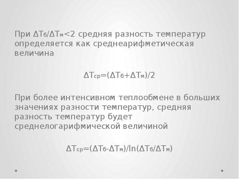 При ΔТб/ΔТм<2 средняя разность температур определяется как среднеарифметическая величина При ΔТб/
