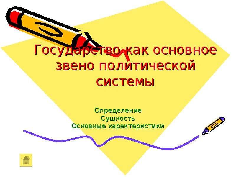 Презентация Государство как основное звено политической системы. Определение. Сущность. Основные характеристики