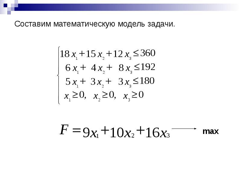 Составим математическую модель задачи.