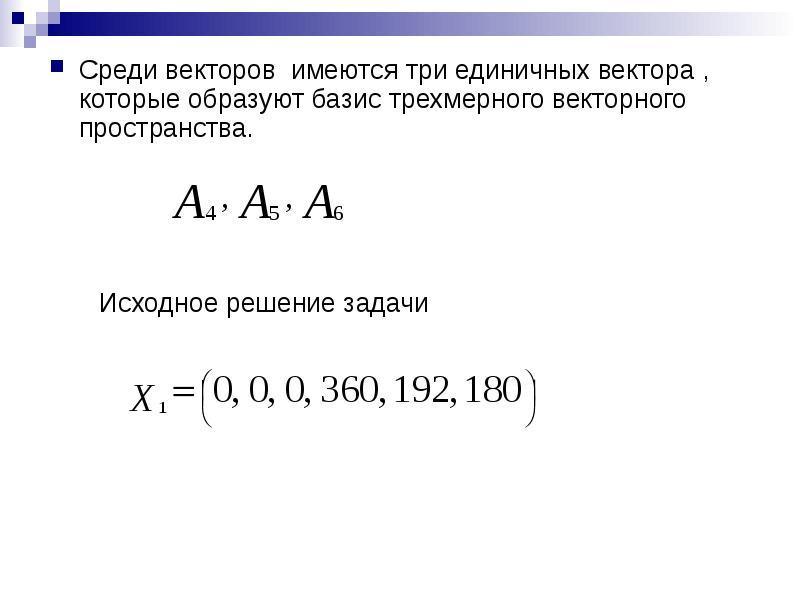 Среди векторов имеются три единичных вектора , которые образуют базис трехмерного векторного простра