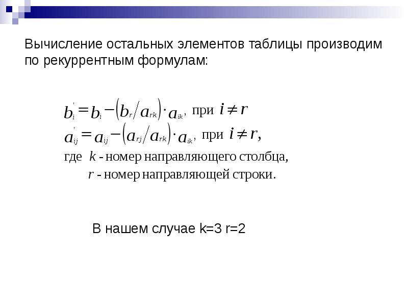 Вычисление остальных элементов таблицы производим по рекуррентным формулам: