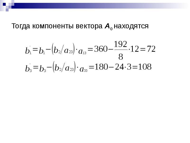 Тогда компоненты вектора A0 находятся