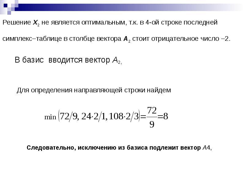 Решение X2 не является оптимальным, т. к. в 4-ой строке последней симплекс–таблице в столбце вектора
