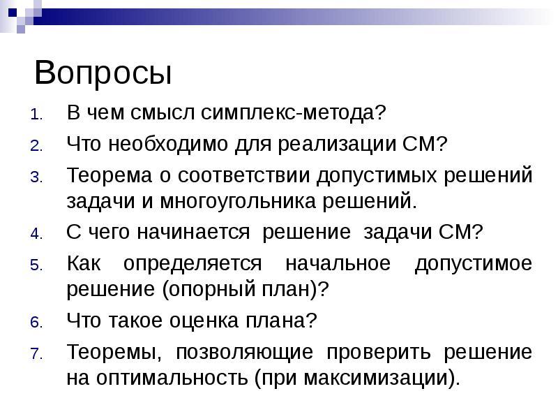 Вопросы В чем смысл симплекс-метода? Что необходимо для реализации СМ? Теорема о соответствии допуст