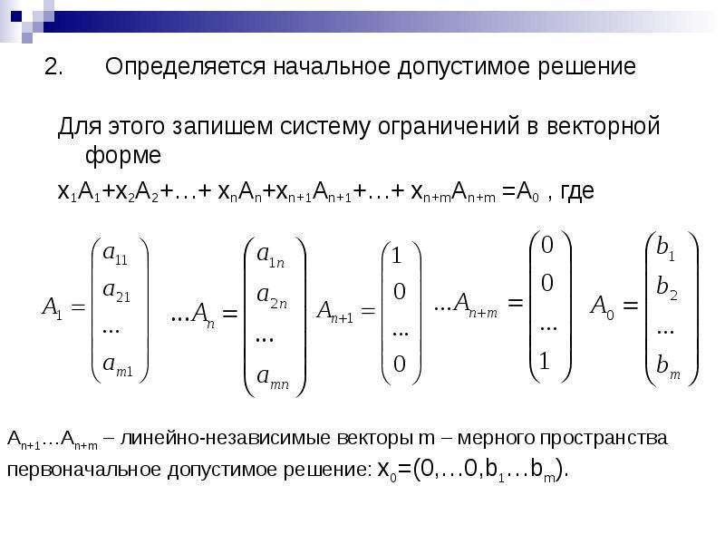 Определяется начальное допустимое решение Для этого запишем систему ограничений в векторной форме x1