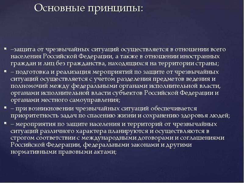 Основные принципы: –защита от чрезвычайных ситуаций осуществляется в отношении всего населения Росси
