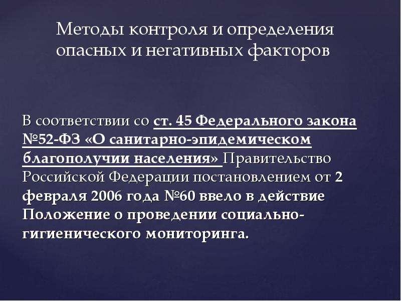 Методы контроля и определения опасных и негативных факторов В соответствии со ст. 45 Федерального за