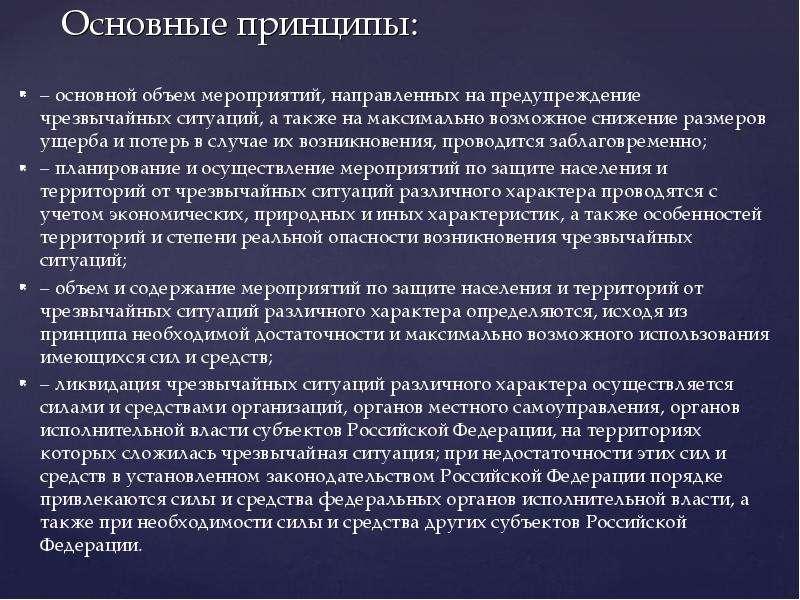 Основные принципы: – основной объем мероприятий, направленных на предупреждение чрезвычайных ситуаци