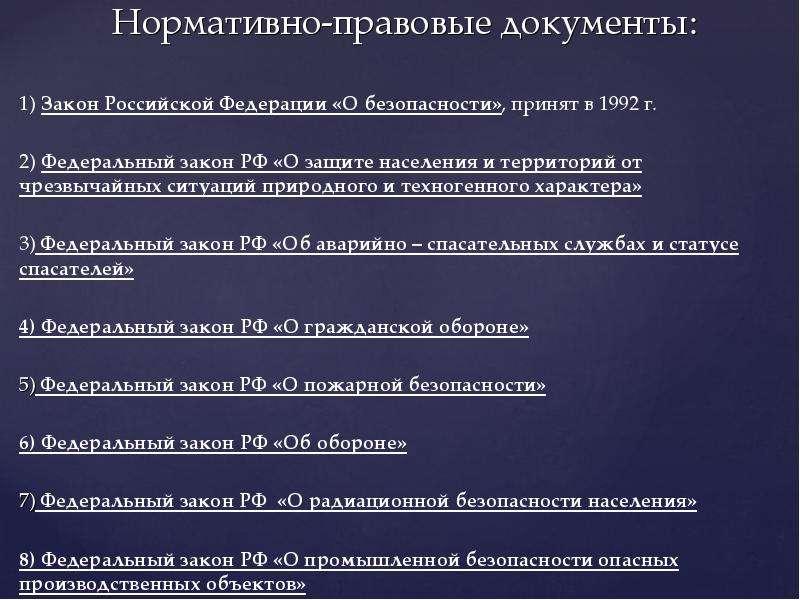 Нормативно-правовые документы: 1) Закон Российской Федерации «О безопасности», принят в 1992 г. 2) Ф