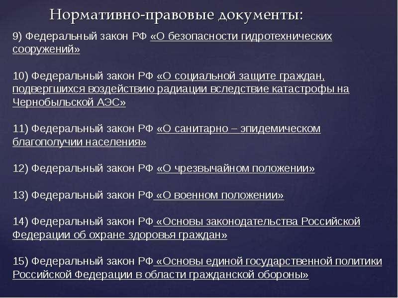 Нормативно-правовые документы: