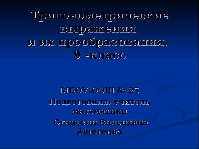 Презентация Тригонометрические выражения и их преобразования