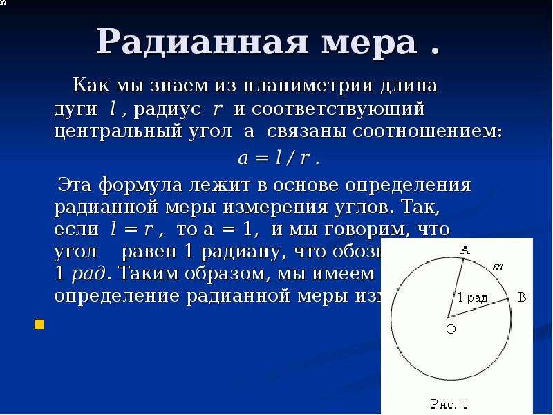 Радианная мера . Как мы знаем из планиметрии длина дуги l , радиус r и соответствующий центральный у