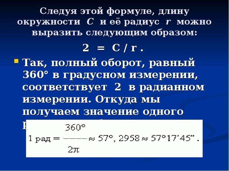 Следуя этой формуле, длину окружности C и её радиус r можно выразить следующим образом: 2 = C / r .