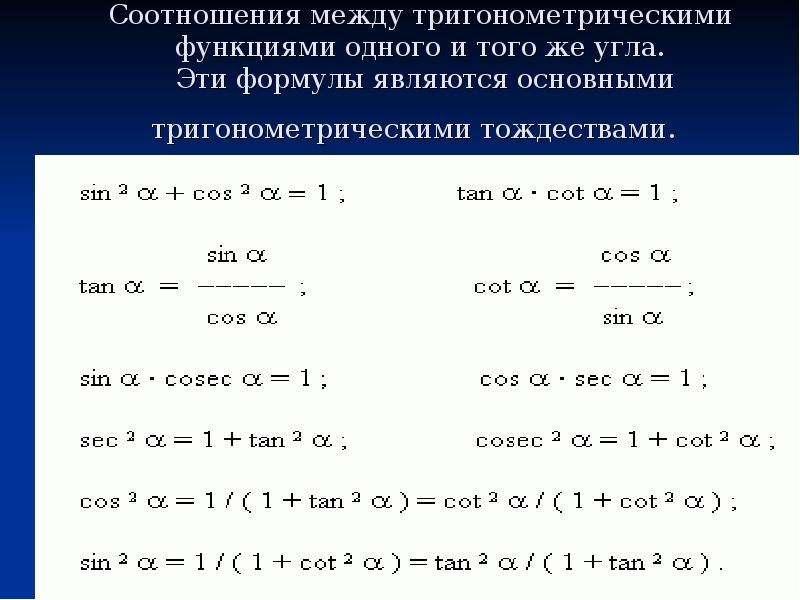 Соотношения между тригонометрическими функциями одного и того же угла. Эти формулы являются основным