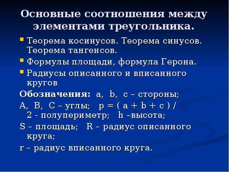 Основные соотношения между элементами треугольника. Теорема косинусов. Теорема синусов. Теорема танг