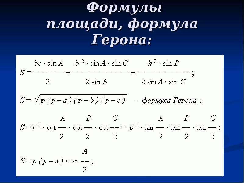 Формулы площади, формула Герона: