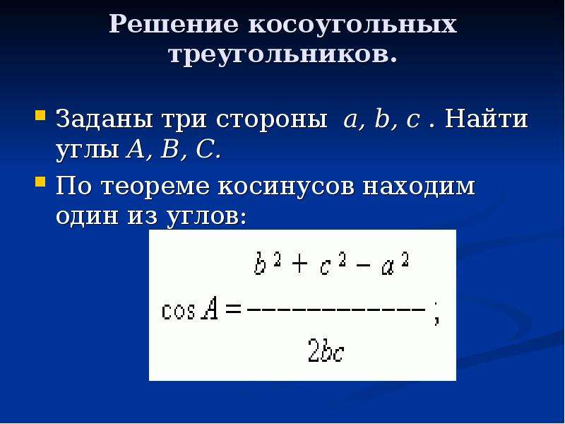 Решение косоугольных треугольников. Заданы три стороны a, b, c . Найти углы A, B, C. По теореме коси
