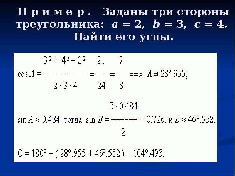 П р и м е р . Заданы три стороны треугольника: a = 2, b = 3, c = 4. Найти его углы.