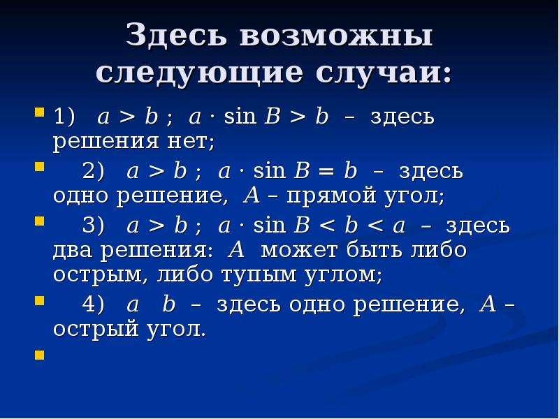 Здесь возможны следующие случаи: 1) a > b ; a · sin B > b – здесь решения нет; 2) a > b ; a