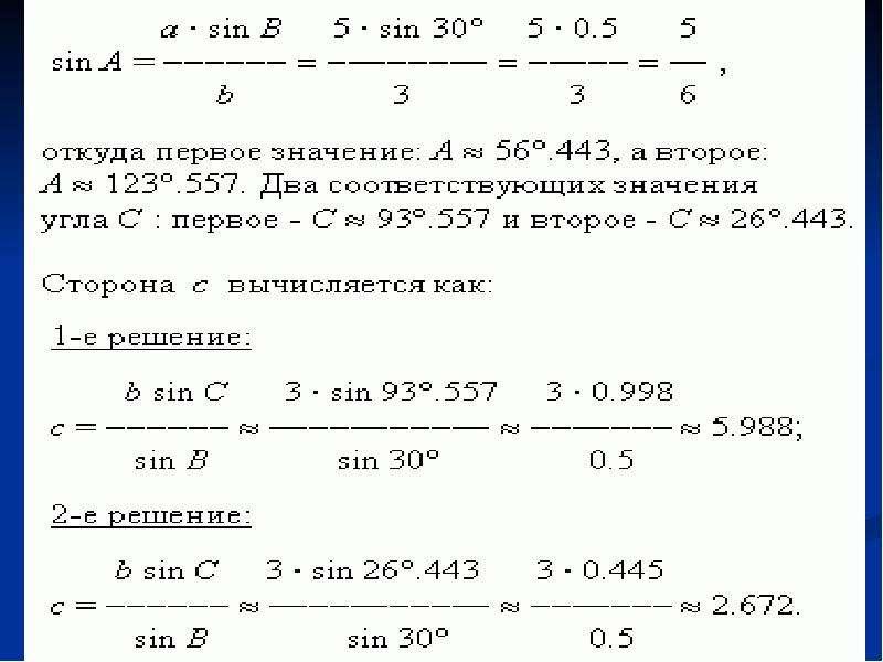 Тригонометрические выражения и их преобразования, слайд 44