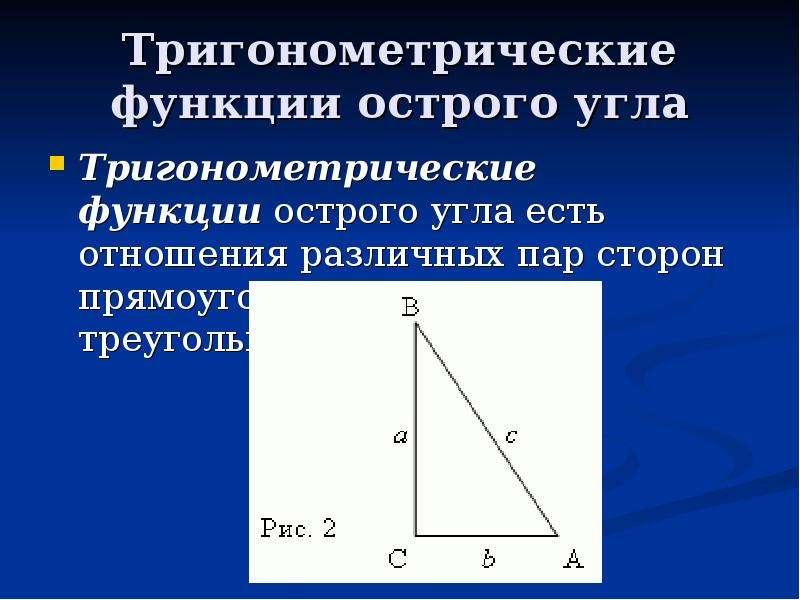 Тригонометрические функции острого угла Тригонометрические функции острого угла есть отношения разли