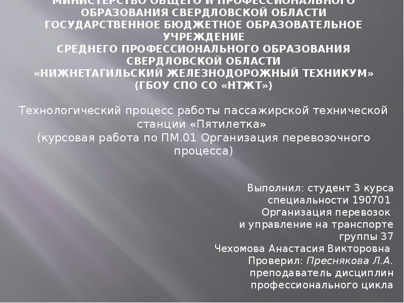 Презентация Технологический процесс работы пассажирской технической станции «Пятилетка»