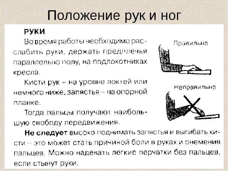 Положение рук и ног