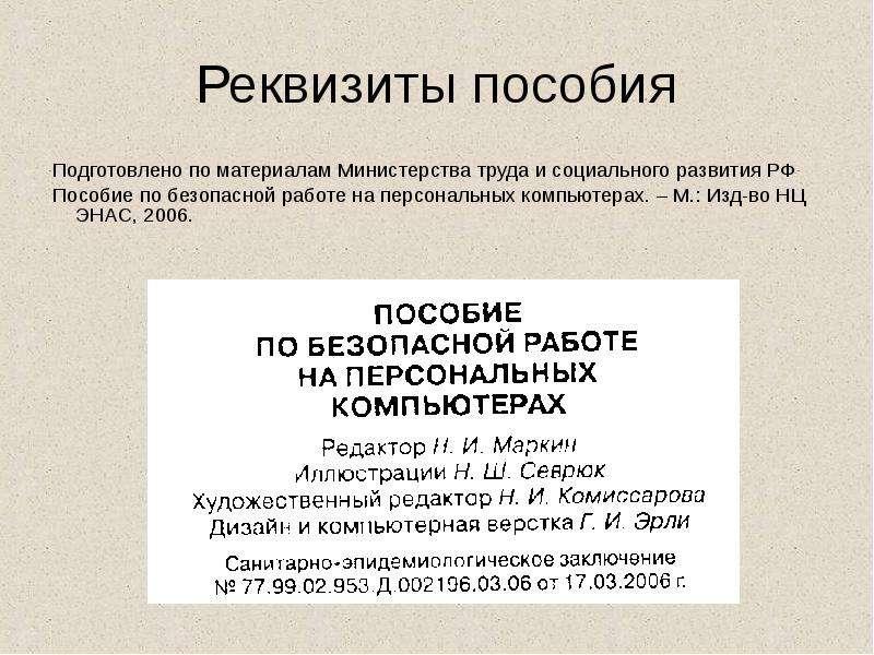 Реквизиты пособия Подготовлено по материалам Министерства труда и социального развития РФ Пособие по