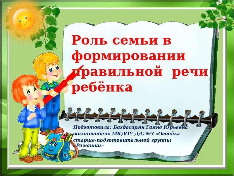 Презентация Роль семьи в формировании правильной речи ребёнка