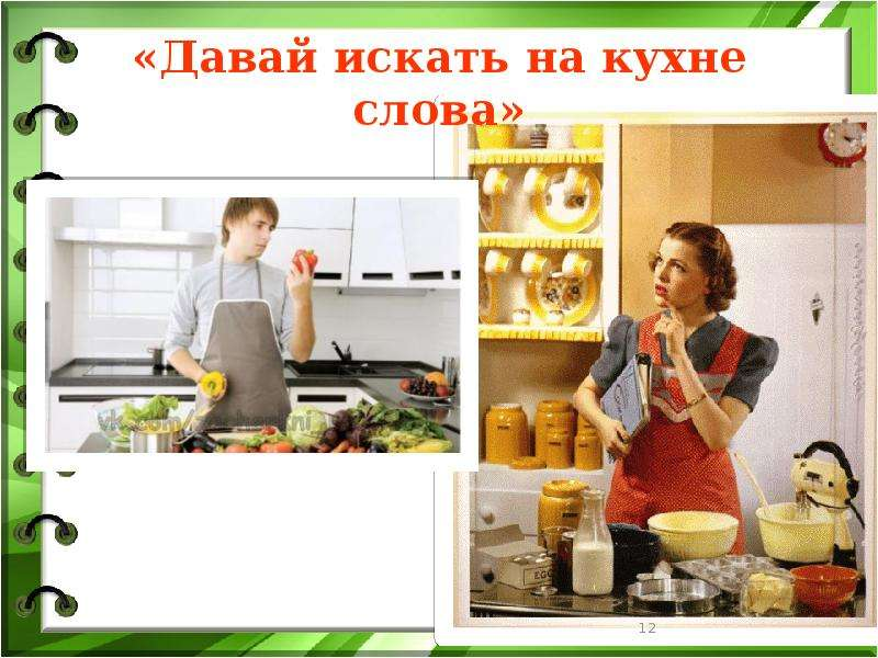 «Давай искать на кухне слова»