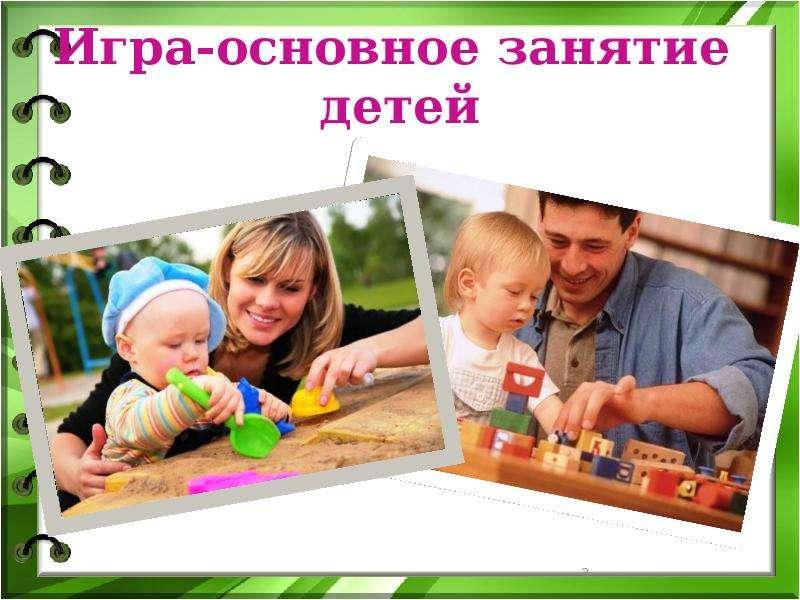 Игра-основное занятие детей
