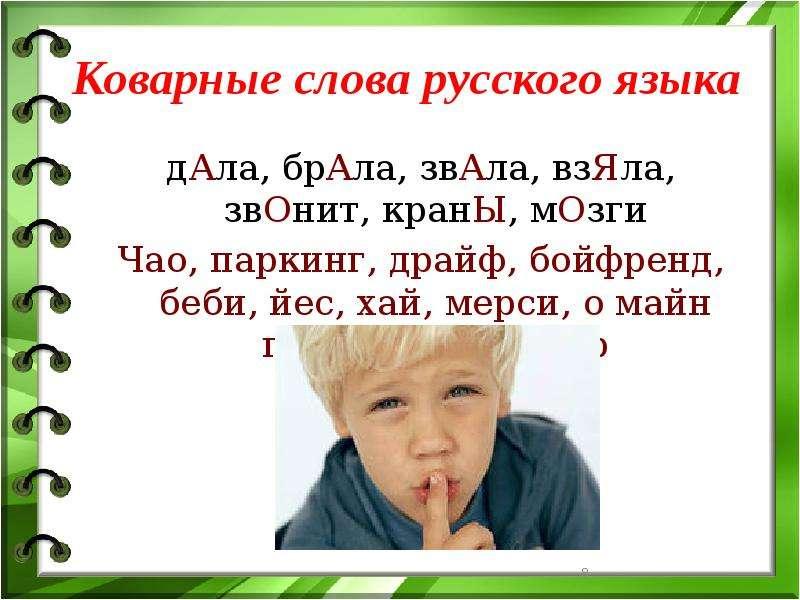 Коварные слова русского языка дАла, брАла, звАла, взЯла, звОнит, кранЫ, мОзги Чао, паркинг, драйф, б