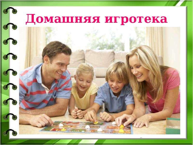 Домашняя игротека