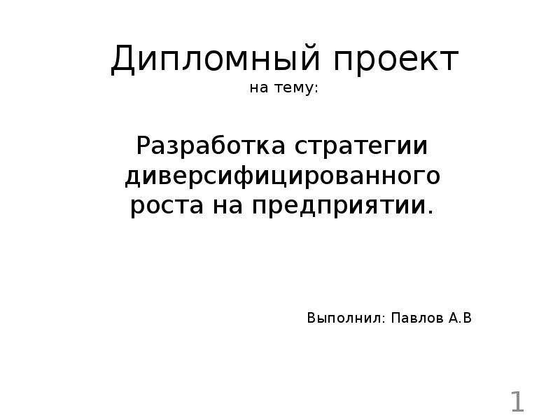 Презентация Разработка стратегии диверсифицированного роста на предприятии ООО «Медовая компания»