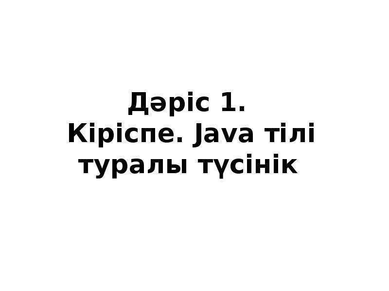 Кіріспе. Java тілі туралы түсінік