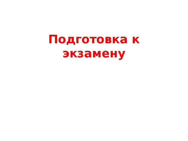 Презентация Подготовка к экзамену по русскому языку