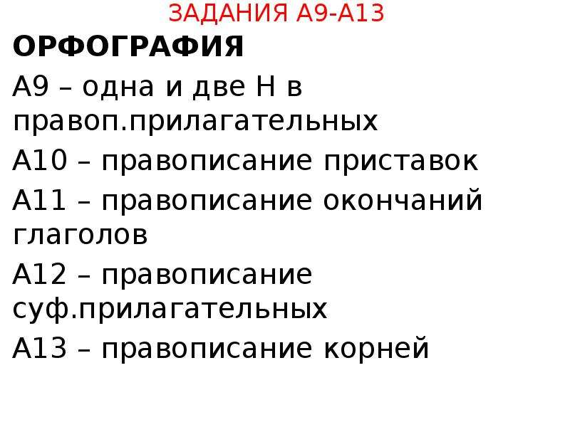 ЗАДАНИЯ А9-А13 ОРФОГРАФИЯ А9 – одна и две Н в правоп. прилагательных А10 – правописание приставок А1