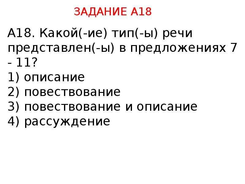 А18. Какой(-ие) тип(-ы) речи представлен(-ы) в предложениях 7 - 11? 1) описание 2) повествование 3)