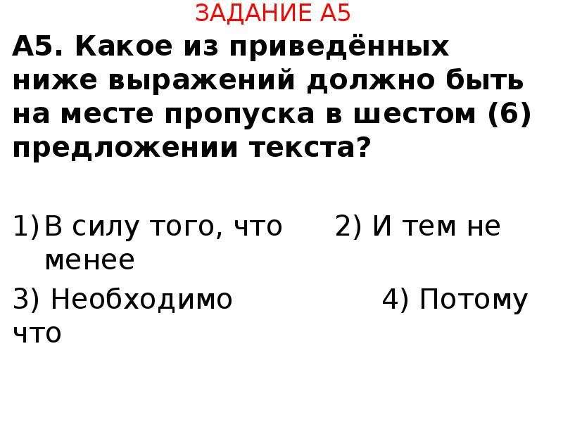 ЗАДАНИЕ А5 А5. Какое из приведённых ниже выражений должно быть на месте пропуска в шестом (6) предло