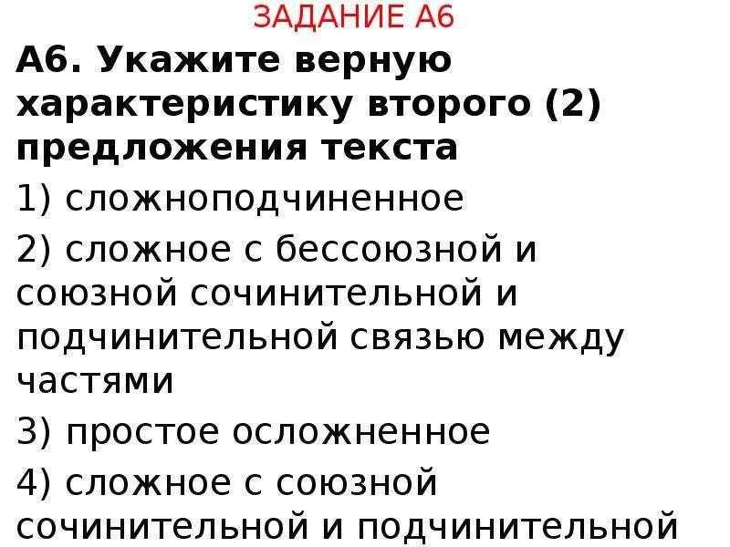 ЗАДАНИЕ А6 А6. Укажите верную характеристику второго (2) предложения текста 1) сложноподчиненное 2)