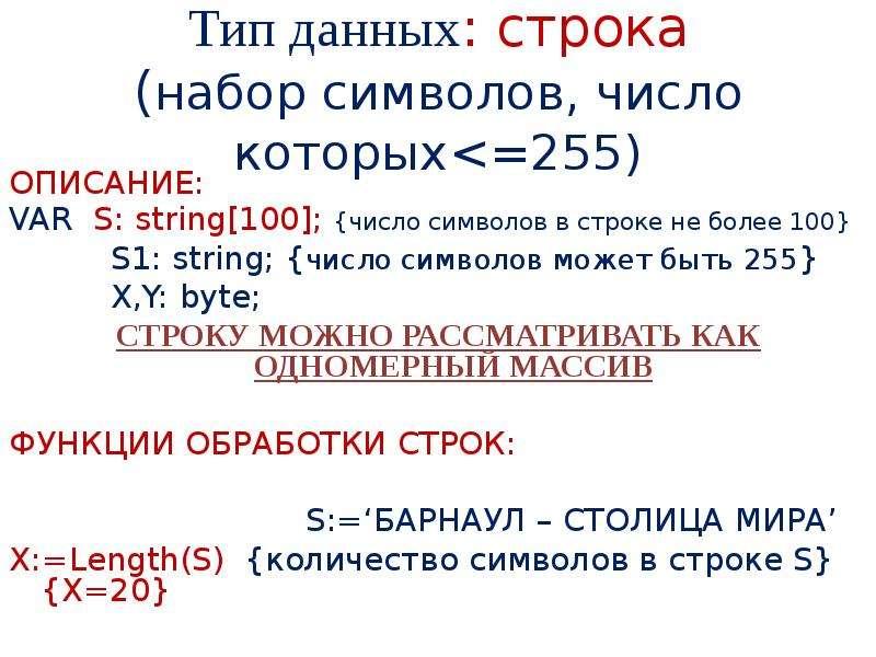 Тип данных: строка (набор символов, число которых<=255) ОПИСАНИЕ: VAR S: string[100]; {число симв