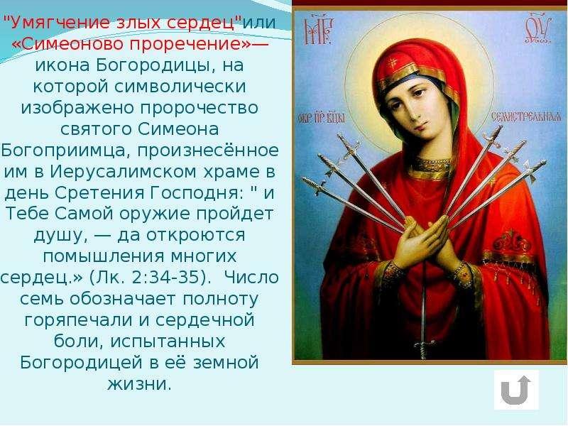 каждым открытка икона умягчение злых сердец миддлтон